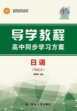 初高中日语零起点【导学教程】同步学习方案