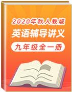 2020年秋九年级全一册英语辅导讲义(人教版)