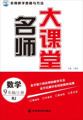 2020-2021学年九年级上册初三数学【名师大课堂】人教版