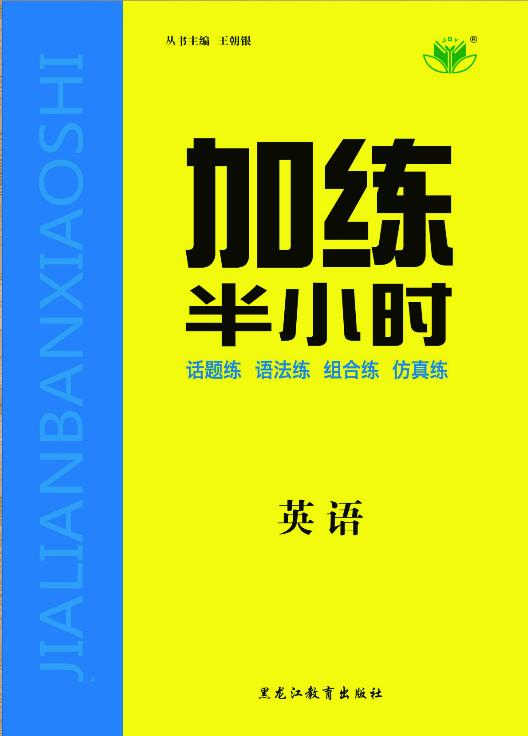 2020高考英語【步步高】一輪復習加練半小時 (浙江版)