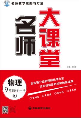 2020-2021学年九年级全一册初三物理【名师大课堂】人教版