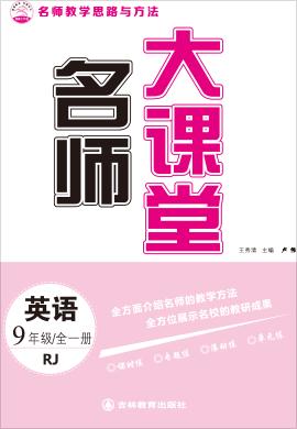2020-2021学年九年级全册初三英语【名师大课堂】人教版