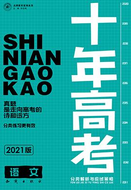 2011-2020十年高考语文真题分类解析与应试策略