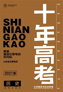 2011-2020十年高考历史真题分类解析与应试策略