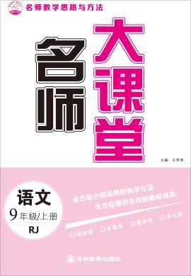 2020-2021学年九年级全册初三语文【名师大课堂】人教版