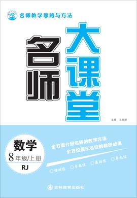 2020-2021学年八年级上册初二数学【名师大课堂】人教版