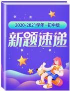 2020-2021學年新題速遞初中版
