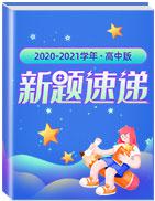 2020-2021学年新题速递高中版