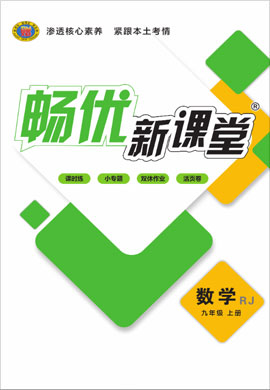 2020-2021学年九年级上册初三数学【畅优新课堂】教辅(人教版)