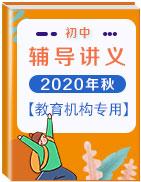 【教育機構專用】2020年秋季初中輔導講義