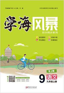 【学海风暴】2020-2021学年九年级上册初三语文(人教部编版)