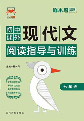 【啄木鸟阅读】2020版初中七年级课外现代文阅读训练