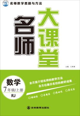 2020-2021学年七年级上册初一数学【名师大课堂】人教版