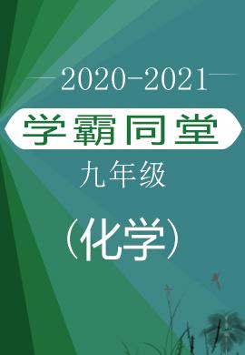 2021学年九年级上册初三化学课时卷【学霸同堂】