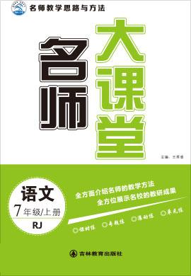 2020-2021学年七年级上册初一语文【名师大课堂】部编版