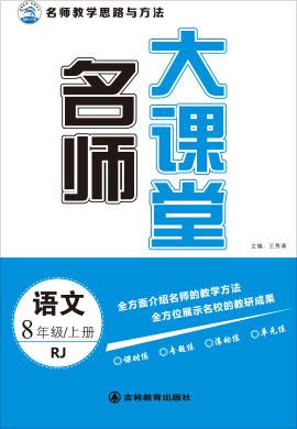 2020-2021学年八年级上册初二语文【名师大课堂】部编版