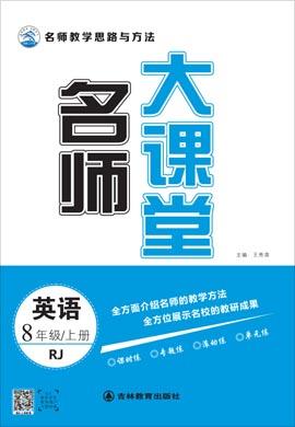 2020-2021学年八年级上册初二英语【名师大课堂】人教版