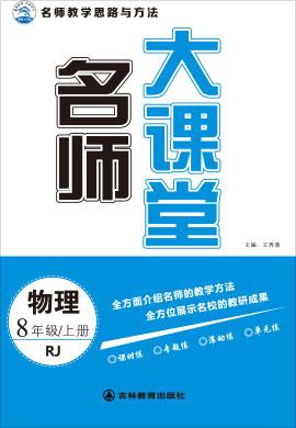 2020-2021学年八年级上册初二物理【名师大课堂】人教版