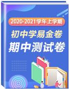 學易金卷:2020-2021學年初中上學期期中測試卷