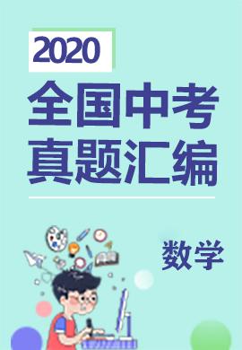2020年最新全国中考数学真题分类汇编集训【通用版】