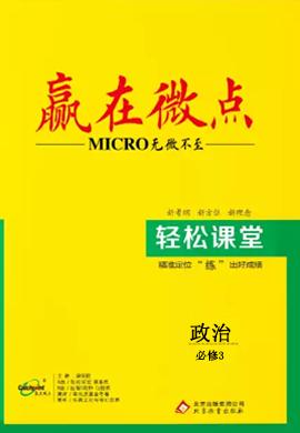 2020-2021学年高中政治必修3【赢在微点】轻松课堂(人教版)word