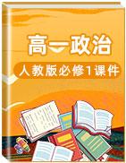 2020-2021學年高一政治精彩課堂上課課件(人教版必修1)