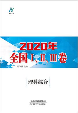 2020全国高考真题汇编理科综合