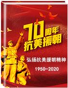 """""""抗美援朝70周年""""系列时评汇编"""