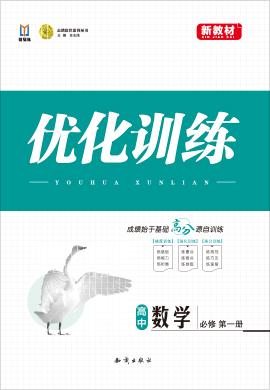 2020-2021学年新教材高中数学必修第一册【志鸿优化训练】