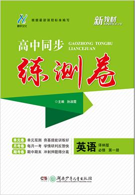 2020-2021学年新教材高中英语必修第一册同步【练测卷】(译林版)
