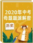 2020年中考历史母题题源解密(全国通用)