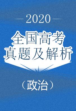 2020年全国高考政治真题试卷及解析