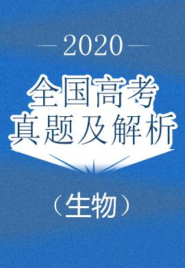 2020年全国高考生物真题及解析