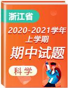 浙江省各地區2020-2021學年初中上學期期中考試科學試題匯總