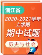 浙江各市2020-2021学年初中上学期期中考试历史与社会试题汇总
