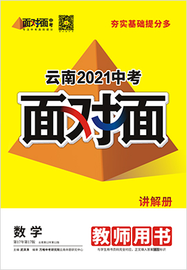 云南2021中考面对面数学讲解册
