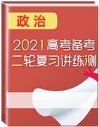 2021年高考政治二轮复习讲练测