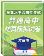 2021年北京市普通高中學業水平合格性考試仿真模擬卷