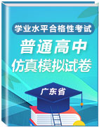 2021年廣東省普通高中學業水平合格性考試仿真模擬卷
