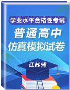 2021年江蘇省普通高中學業水平合格性考試仿真模擬卷