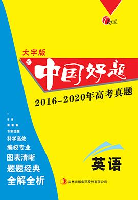【天智达 中国好题】2016-2020年高考真题英语