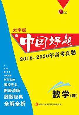 【天智达 中国好题】2016-2020年高考真题理科数学