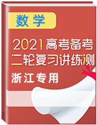 2021年高考数学二轮复习讲练测(浙江专用)
