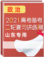 2021年高考政治二轮复习讲练测(山东专用)