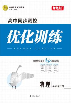 2020-2021学年新教材高中物理必修第二册【志鸿优化训练】