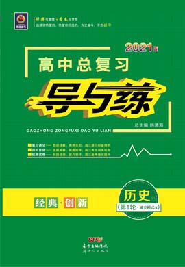 2021高考历史一轮复习【导与练】高中总复习第1轮(通史A版)