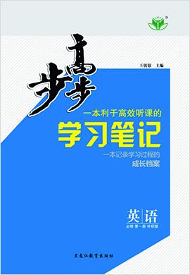 (导学案)2020-2021学年高一新教材英语必修第一册【步步高】学习笔记(外研版)