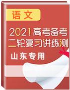 2021年高考語文二輪復習講練測(山東專用)