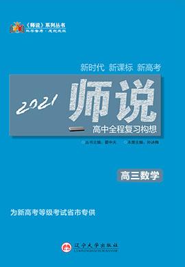 2021高考数学【师说】高中全程复习构想(新高考版)课时作业