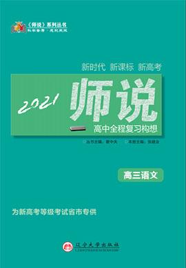 2021高考语文【师说】高中全程复习构想(新高考版)课时作业